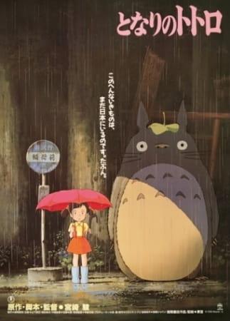 my_neighbor_totoro_tonari_no_totoro_studio_ghibli_movie.jpg