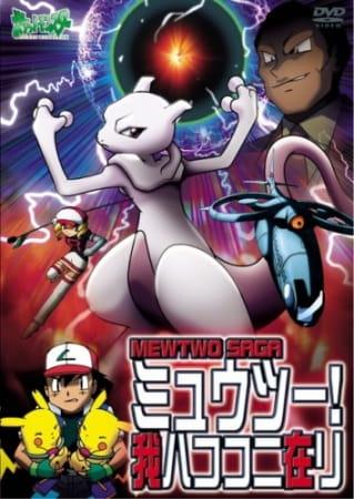 pokemon_mewtwo_ware_wa_koko_ni_ari_olm_special.jpg
