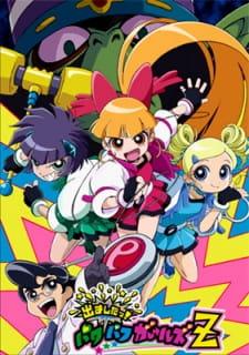 powerpuff_girls_z_toei_animation_series.jpg