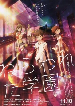psychic_school_wars_nerawareta_gakuen_sunrise_movie.jpg