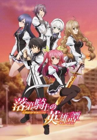 rakudai_kishi_no_cavalry_silver_link_nexus_series.jpg