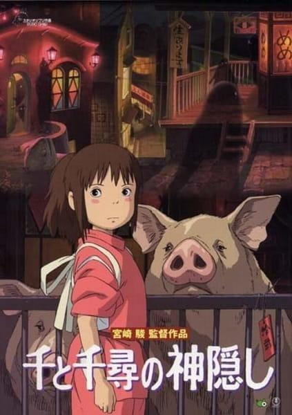 spirited_away_sen_to_chihiro_no_kamikakushi_studio_ghibli_movie.jpg
