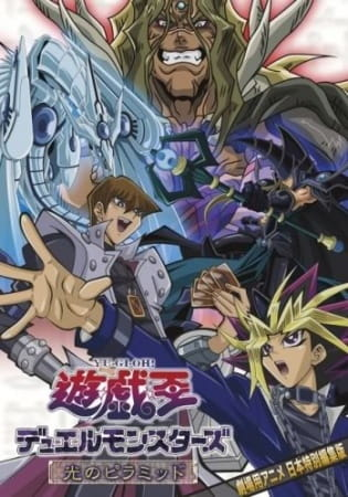yugioh_the_movie_yugioh_hikari_no_pyramid_studio_gallop_movie.jpg