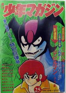 Devilman_manga_cover.jpg
