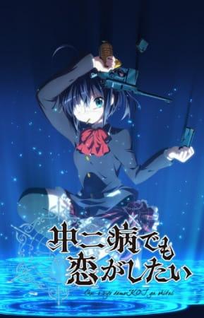 chuunibyou_demo_koi_ga_shitai_series.jpg