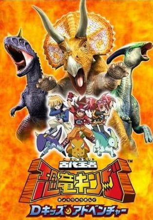 dinosaur_king_sunrise_series.jpg