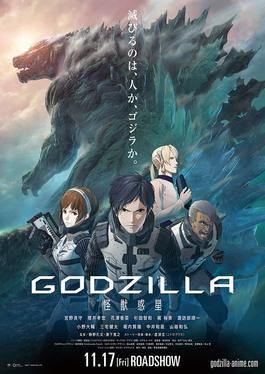 godzilla_anime_design_reveal.jpg