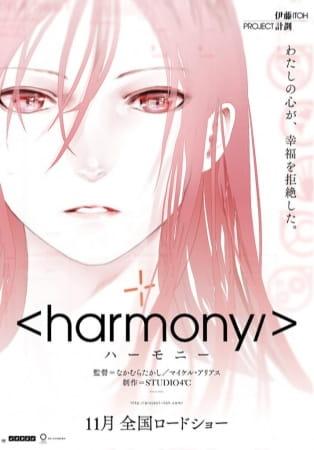 harmony_studio_4c_movie.jpg