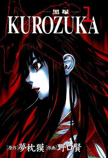 kurozuka_v01_002.jpg
