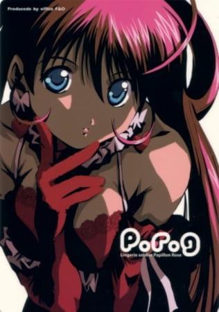lingerie_senshi_papillon_rose_ova.jpg