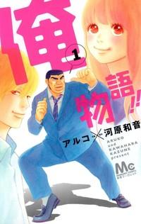 my_love_story_manga.jpg