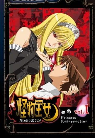 princess_resurrection_kaibutsu_oujo_madhouse_series.jpg