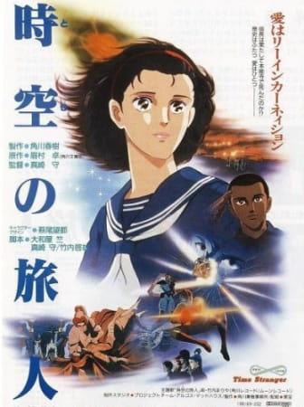 toki_no_tabibito_time_stranger_madhouse_movie.jpg
