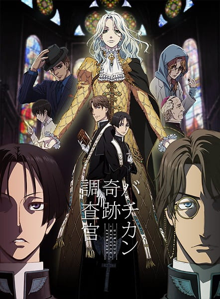 vatican_kiseki_chousakan_j_c_staff_series.jpg