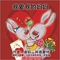 ??ONLINE?? Chinese Children's Books: I Love My Mom (Chinese Edition, Mandarin Childrens Books: Chinese Kids Books, Mandarin Kids Books (Chinese Bedtime Collection). process inferior Articulo Tiempo attained