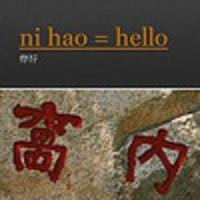 A Sándor név kínai verziója