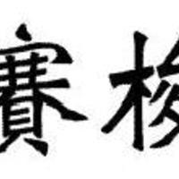 A nevem kínaiul