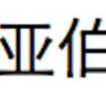 Az Ábel, Bálint, Balázs és Éva nevek kínaiul