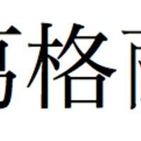 A Gergely és Dávid nevek kínaiul és egyebek