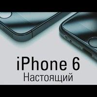 Jó minőségű videón fogdoznak egy iPhone 6-ot