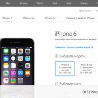 Újra él az orosz Apple webshop