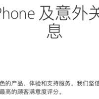 Alakul ez: az Apple már elismeri, hogy több iPhone 6s érintett a lekapcsológétben