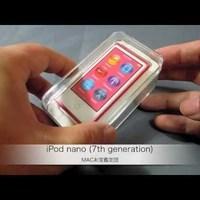 Elkezdtek szállingózni az iPod touch-ok
