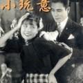 Hsziao vanji (1933)