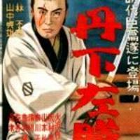 Hiakuman Rio no Cubo (1935)