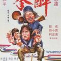 Részeges karatemester (1978)