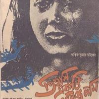 Titas Ekti Nodir Naam (1973)