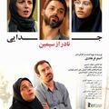 Nader és Simin (2011)