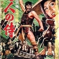 Hét szamuráj (1954)