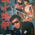 A gyilkos jele (1967)