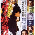 Tora no O vo Fumu Otokotacsi