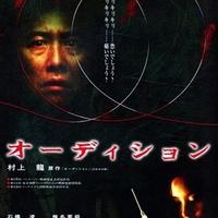 Meghallgatás (1999)