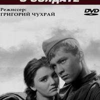 Poroló 22.- Ballada a katonáról (Баллада о солдате, 1959)