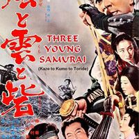 Three Young Samurai