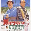 Tora-san 38 - Tora-san Goes North