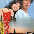 Tora-san 11 - Tora-san's Forget-Me-Nots