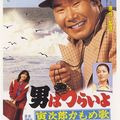 Tora-san 26 - Tora-san's Foster Daddy