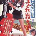 Delinquent Girl Boss - Ballad of Yokohama Hoods