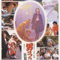 Tora-san 33 - Tora-san's Marriage Counselor