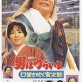 Tora-san 32 -  Tora-san Goes Religious?