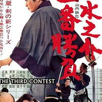 The Third Contest