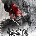 Wu Kong