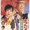 Tora-san 48 - Tora-san to the Rescue