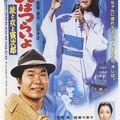 Tora-san 31 - Tora-san's Song of Love