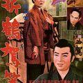 Detective Hibari 4 - Paper Crane Palanquin