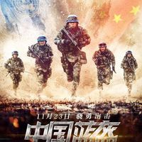 Chinese Peacekeeping Forces